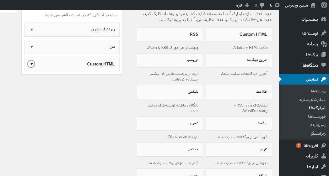 dashboard worddpress