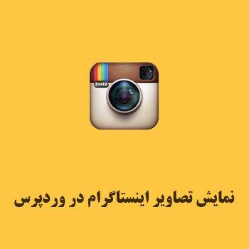 plugin instagram feed