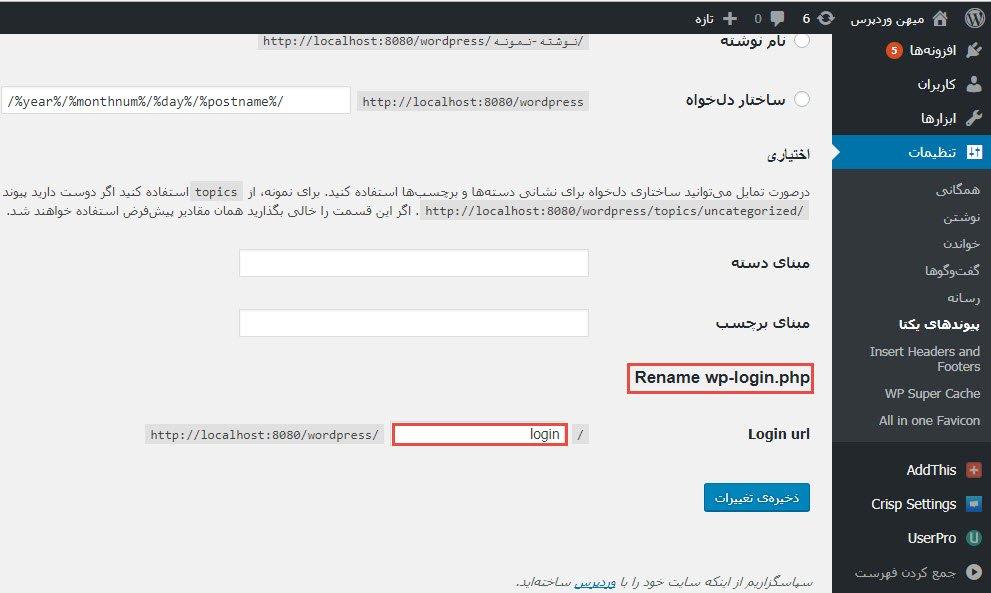 plugin rename login