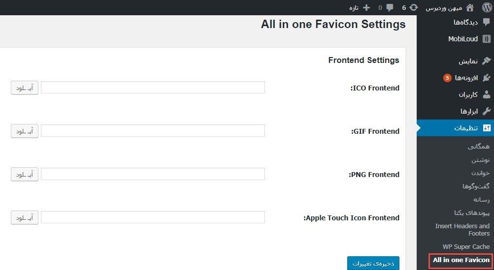 تنظیمات افزونه favicon