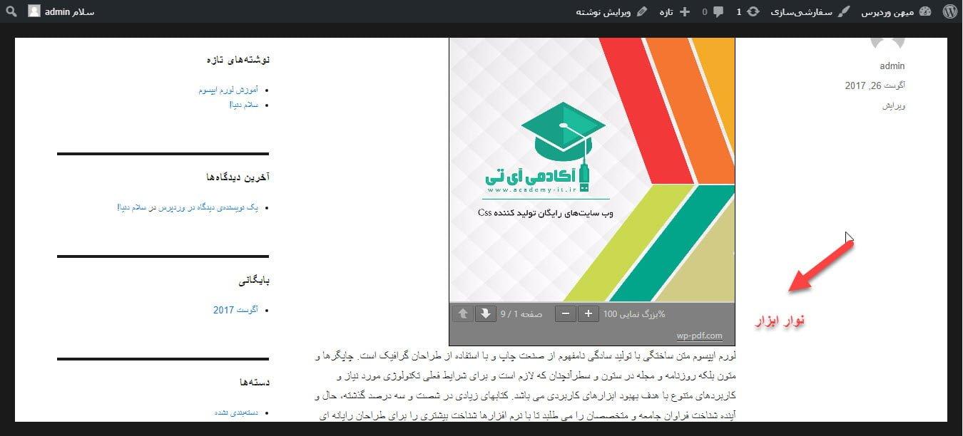 نمایش فایل PDF