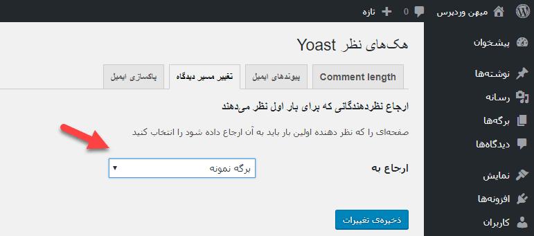 تعیین پیام خوش آمدگویی به کاربران