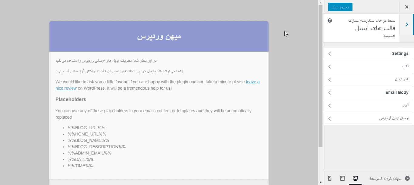 سفارش سازی قالب ایمیل