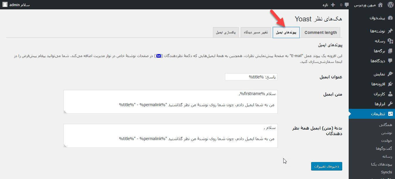 تغییر قالب ایمیل