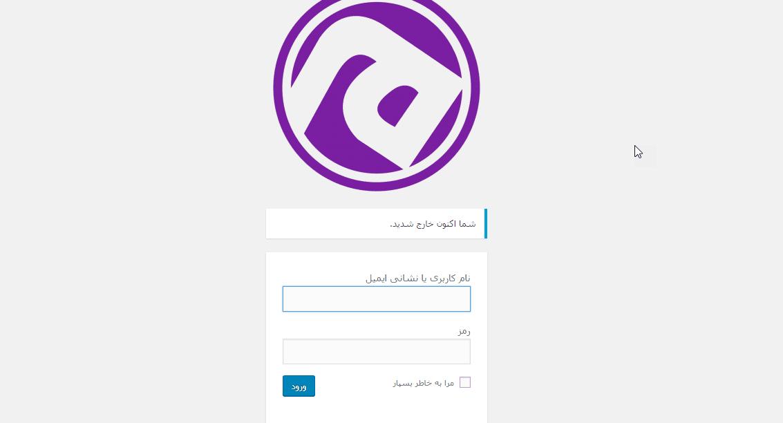 نمایش لوگوی سایت در ورود به مدیریت وردپرس