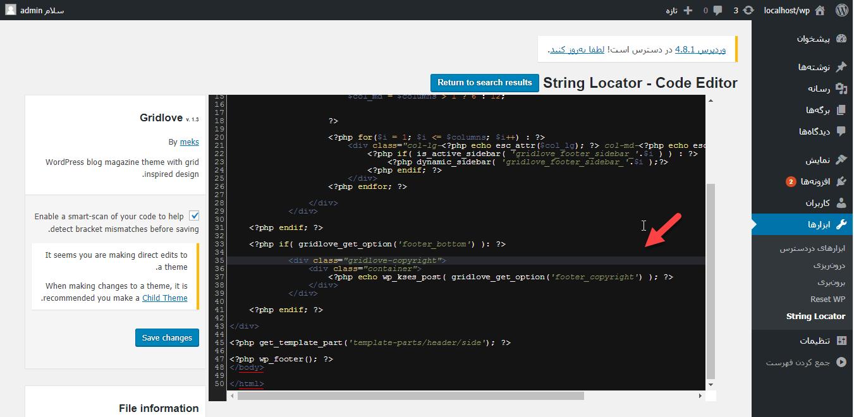 نمایش کد پیدا شده