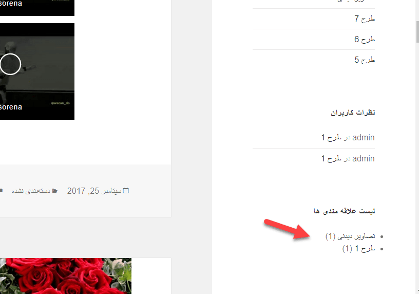 view list favorites in sidebar