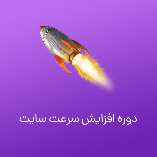 website speed 3