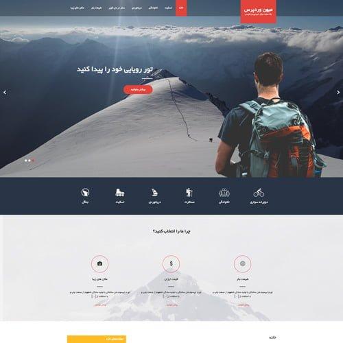 قالب وردپرس گردشگری Adventure Lite فارسی