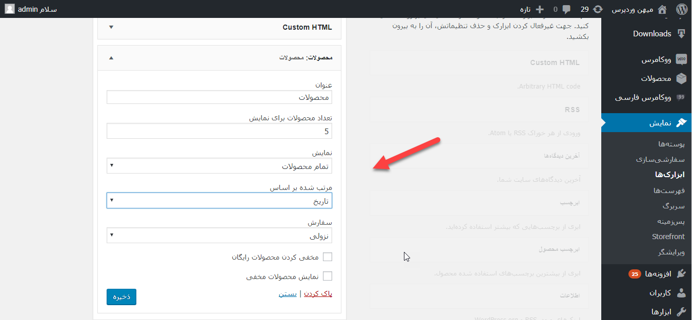 View product in sidebar