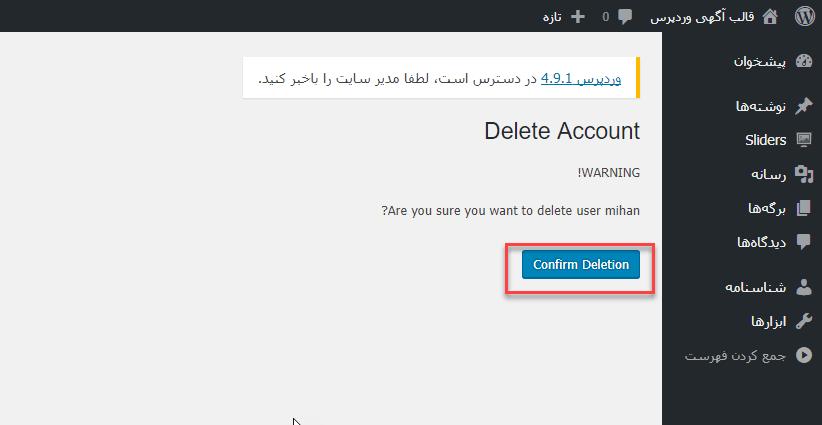 تایید حذف حساب کاربری