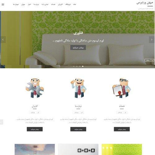 قالب وردپرس شرکتی Customizr فارسی
