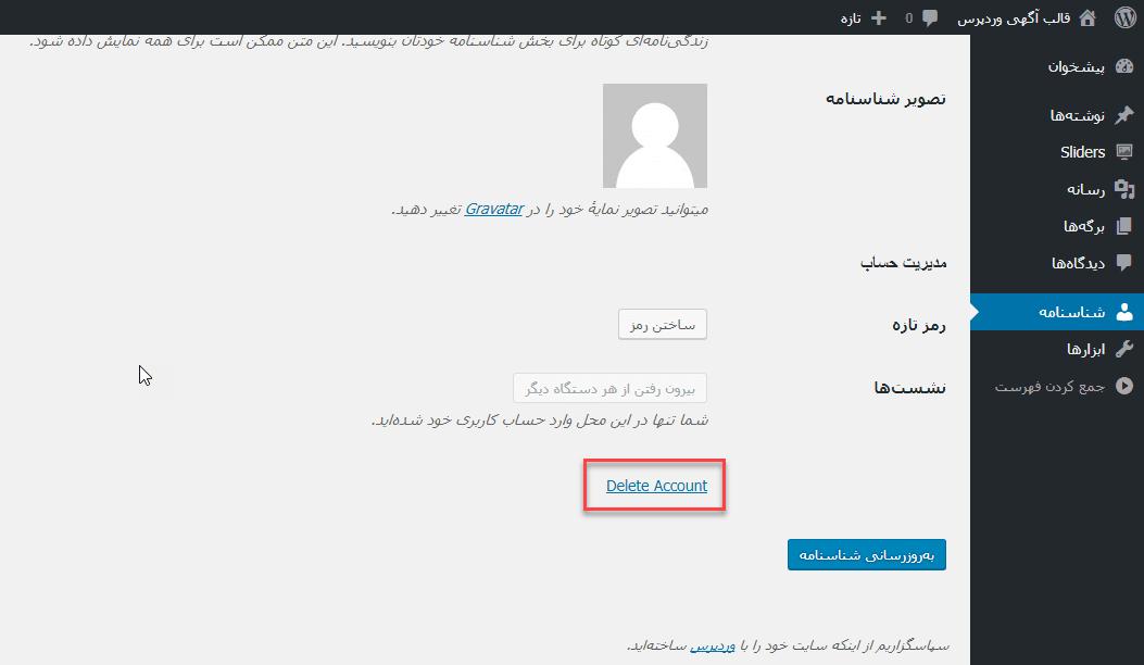 ورود به اکانت کاربری