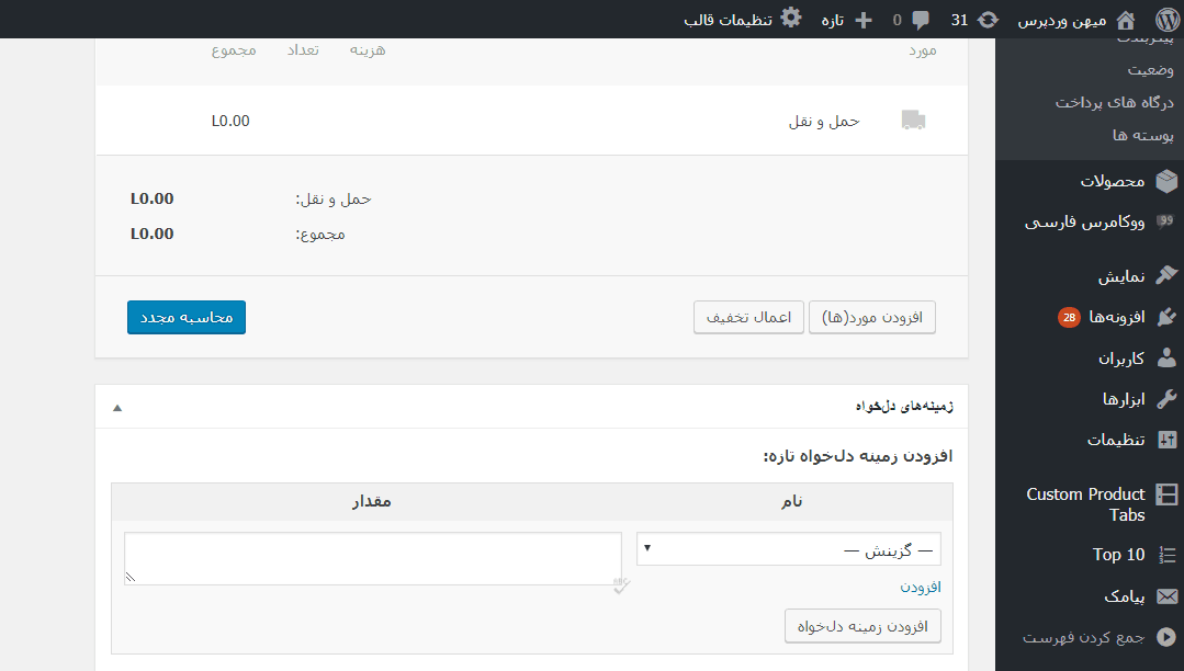 edit 2 order