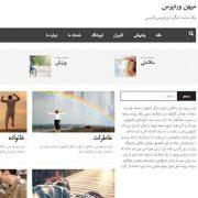 قالب وردپرس Editorialmag فارسی