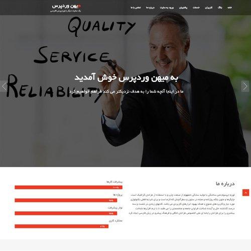 قالب وردپرس شرکتی Hash One فارسی