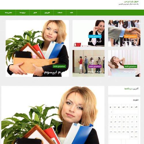 قالب وردپرس News Reader فارسی