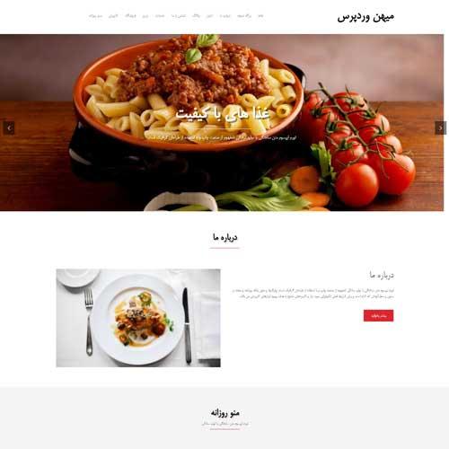 قالب وردپرس Restaurant فارسی