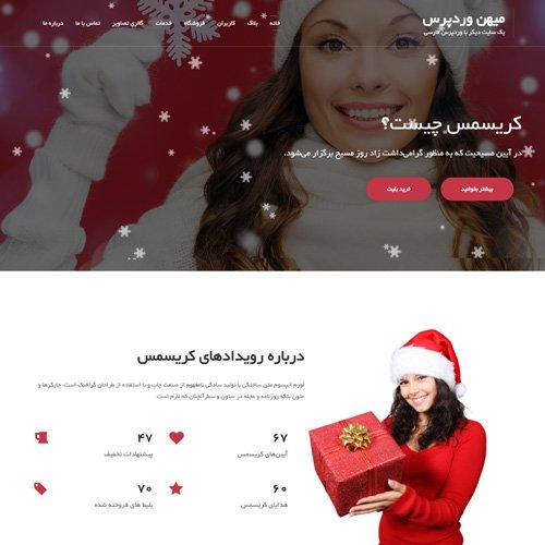 قالب وردپرس کریسمس Santamas فارسی