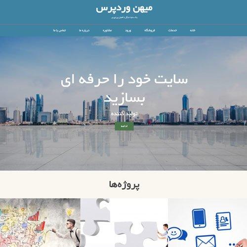 قالب وردپرس Snowflakes فارسی