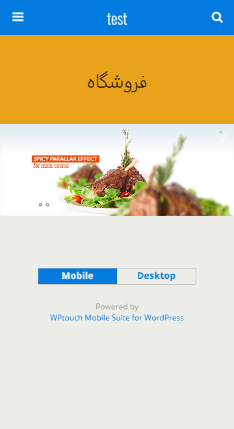 wptouch responsive 1