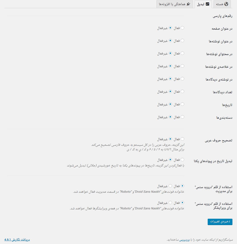 تغییر اعداد به فارسی