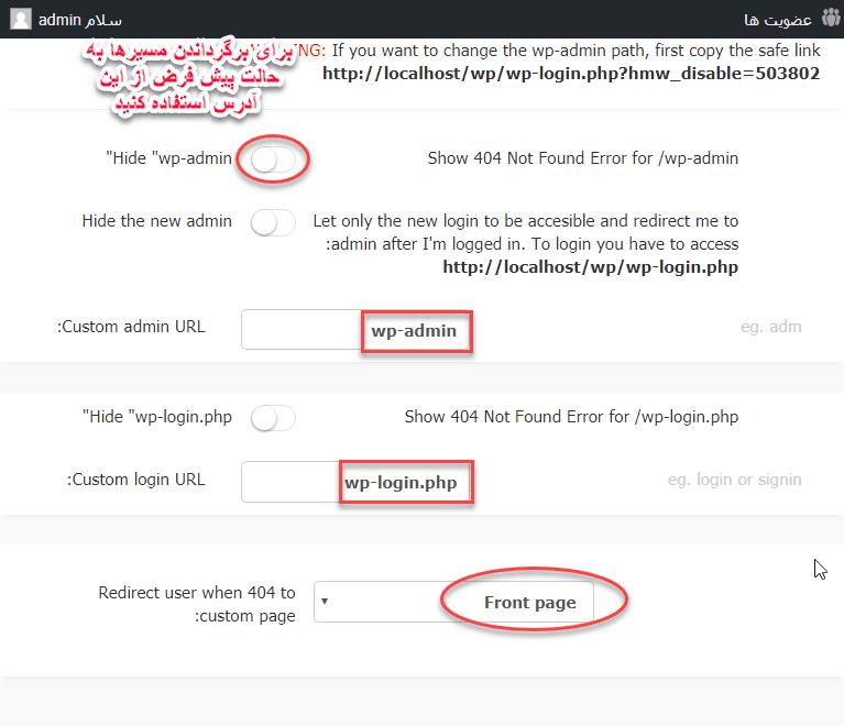 change name admin and login