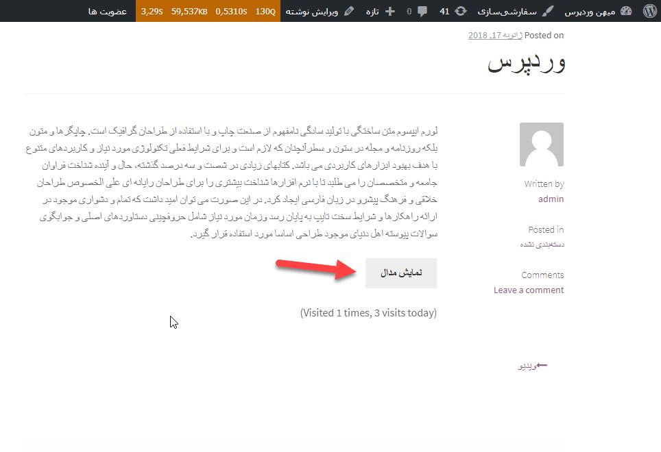 click modal
