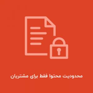 محدودیت محتوا برای مشتریان سایت با EDD Content Restriction