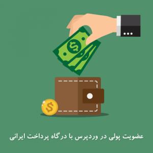 عضویت پولی در وردپرس با درگاه پرداخت ایرانی