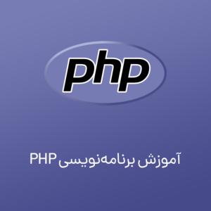 آموزش برنامهنویسی PHP
