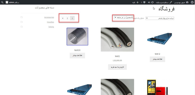 نمایش محصولات در هر صفحه