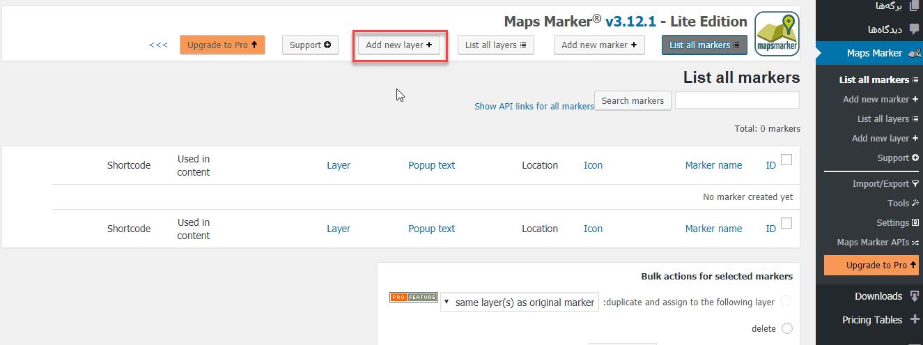 افزودن لایه به نقشه