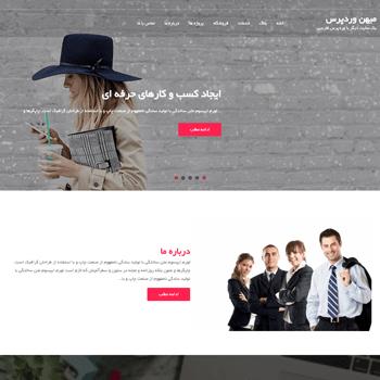 قالب وردپرس Business Kit فارسی