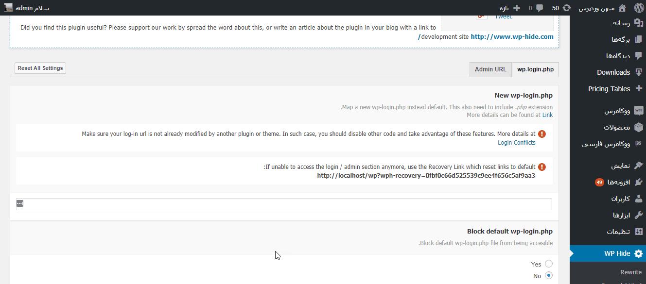 edit wp admin
