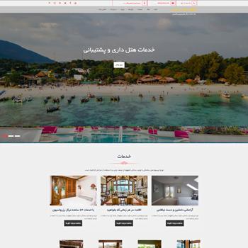 قالب وردپرس Hotel Resort فارسی