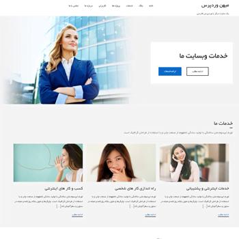 قالب وردپرس Real Estate Lite فارسی