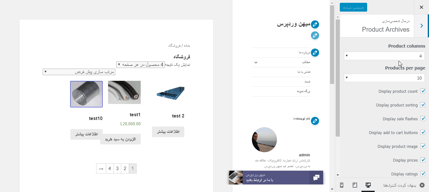 setting archive product