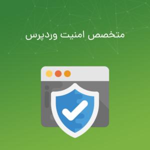 تامین امنیت سایتهای وردپرسی