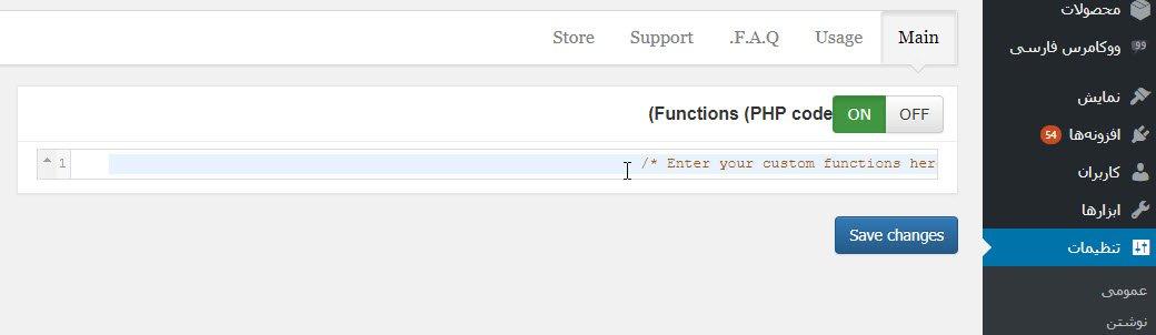 افزودن کدهای php به وردپرس
