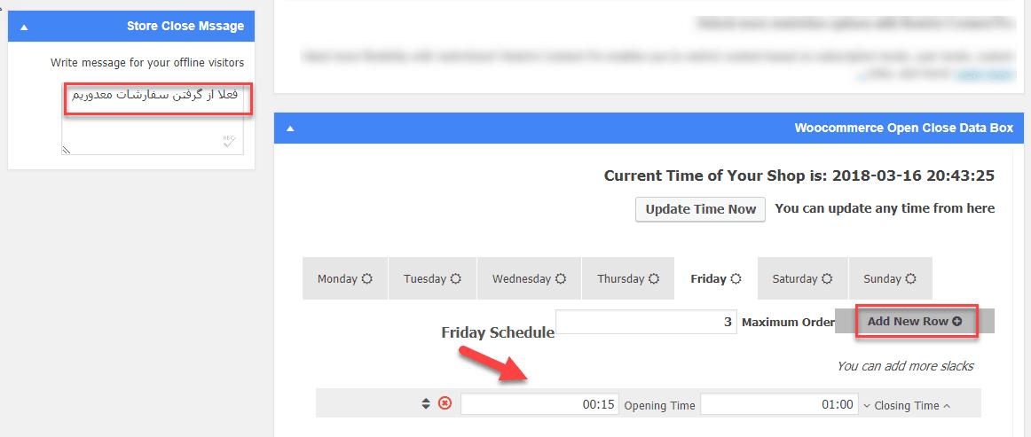 تعیین زمانبندی فروشگاه
