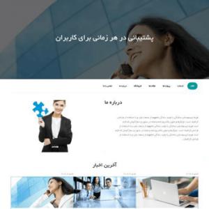 قالب وردپرس Business Park فارسی
