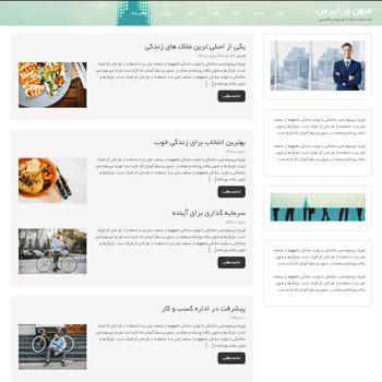 قالب وردپرس Guideline فارسی
