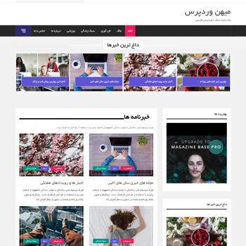 قالب وردپرس Magazine Base فارسی