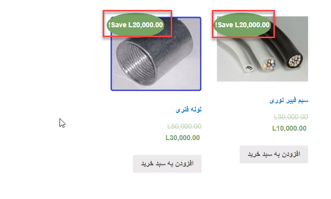 view value sale product