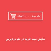 نمایش سبد خرید در منو وردپرس با WP Menu Cart
