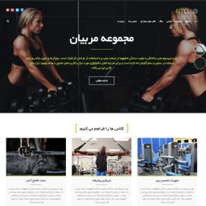 قالب وردپرس Fit Club فارسی