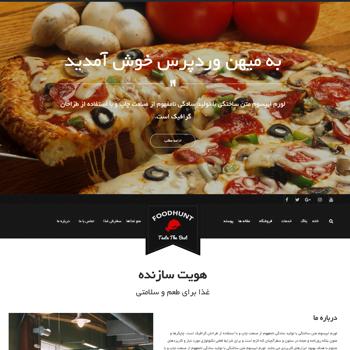 قالب وردپرس Food Hunt فارسی