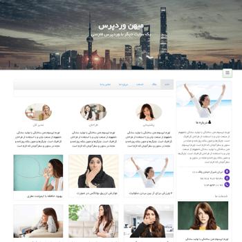قالب وردپرس Profile فارسی