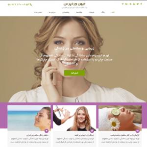 قالب وردپرس Spa And Salon فارسی